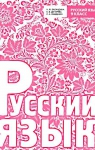 ГДЗ Русский язык 9 клас Н.Ф. Баландина / К.В. Дегтярева / С.О. Лебеденко 2012