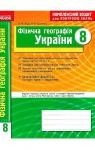 ГДЗ Географія 8 клас В.Ф. Вовк / Л.В. Костенко 2012 Комплексний зошит для контролю знань