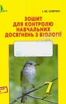 ГДЗ Біологія 7 клас І.Ю. Сліпчук (2015 рік) Зошит для контролю навчальних досягнень