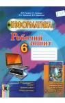 ГДЗ Інформатика 6 клас Й.Я. Ривкінд, Т.І. Лисенко, Л.А. Чернікова, В.В. Шакотько (2014 рік) Робочий зошит