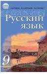 ГДЗ Русский язык 9 клас И.Ф. Гудзик / В.О. Корсакова / О.К. Сакович 2009