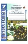 ГДЗ Біологія 7 клас Т.К. Вихренко 2013 Зошит для практичних і лабораторних робіт