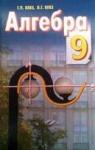 ГДЗ Алгебра 9 клас Г.П. Бевз / В.Г. Бевз 2009
