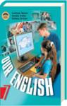 ГДЗ Англійська мова 7 клас Л.В. Биркун, Н.О. Колотко, С.В. Богдан (2007 рік)