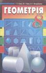 ГДЗ Геометрія 8 клас Г.П. Бевз / В.Г. Бевз / Н.Г. Владімірова 2008