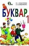 ГДЗ Буквар 1 клас М. С. Вашуленко, О. В. Вашуленко (2012 рік)