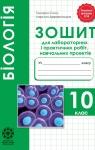 ГДЗ Біологія 10 клас Т. О. Сало / Л. В. Деревинська 2018 Зошит для лабораторних і практичних робіт