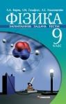 ГДЗ Фізика 9 клас Л.А. Кирик 2009 Самостійні та контрольні роботи