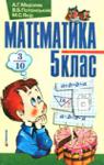 ГДЗ Математика 5 клас А.Г. Мерзляк / В.Б. Полонський / М.С. Якір 2005