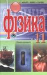 ГДЗ Фізика 11 клас Є.В. Коршак, О.І. Ляшенко, В.Ф. Савченко (2011 рік)