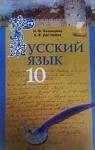 ГДЗ Русский язык 10 клас Н.Ф. Баландина / К.В. Дегтярева 2010