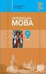 ГДЗ Українська мова 9 клас С.Я. Єрмоленко, В.Т. Сичова (2009 рік)