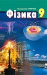 ГДЗ Фізика 9 клас В.Д. Сиротюк 2009
