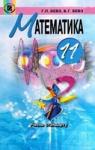 ГДЗ Математика 11 клас Г.П. Бевз / В.Г. Бевз 2011 Рівень стандарту