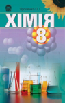 ГДЗ Хімія 8 клас О.Г. Ярошенко 2008