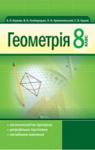 ГДЗ Геометрія 8 клас А.П. Єршова, В.В. Голобородько, О.Ф. Крижановський, С.В. Єршов (2011 рік)
