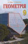 ГДЗ Геометрія 9 клас М.І. Бурда / Н.А. Тарасенкова 2009