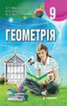 ГДЗ Геометрія 9 клас А.Г. Мерзляк / В.Б. Полонський / М.С. Якір 2009