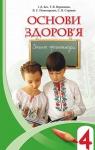 ГДЗ Основи здоров'я 4 клас І.Д. Бех 2015 Робочий зошит