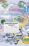 ГДЗ Біологія 10 клас О.А. Андерсон / Т.К. Вихренко 2010 Робочий зошит