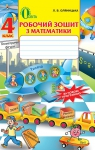 ГДЗ Математика 4 клас Л.В. Оляницька (2015 рік) Робочий зошит