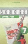 ГДЗ Геометрія 7 клас А.Г. Мерзляк / В.Б. Полонський / Ю.М. Рабінович / М.С. Якір 2007