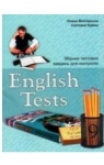 ГДЗ Англійська мова 9 клас О.В. Вілігорська, С.М. Куриш (2011) Збірник тестів