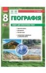 ГДЗ Географія 8 клас О.Г. Стадник (2016 рік) Зошит для практичних робіт