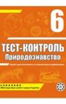 ГДЗ Природознавство 6 клас Є.В. Яковлева 2011 Тест-контроль