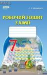 ГДЗ Хімія 7 клас О.Г. Ярошенко 2015 Робочий зошит