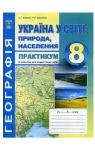 ГДЗ Географія 8 клас С.Г. Кобернік, Р.Р. Коваленко (2016 рік) Зошит практикум