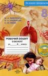 ГДЗ Біологія 8 клас М.А. Вихренко / О.А. Андерсон / С.М. Міюс 2016