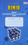 ГДЗ Хімія 8 клас О.А. Дубовик (2016 рік) Зошит для практичних і контрольних робіт