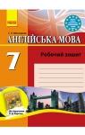 ГДЗ Англійська мова 7 клас С.В. Мясоєдова (2010 рік) Робочий зошит до підручника О.Д. Карп'юка