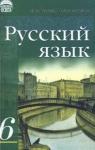 ГДЗ Русский язык 6 клас И.Ф. Гудзик  / В.А. Корсаков 2006