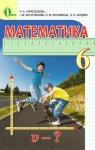 ГДЗ Математика 6 клас Н.А. Тарасенкова, І.М. Богатирьова, О.М. Коломієць, З.О. Сердюк (2014 рік)