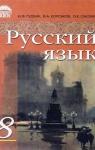ГДЗ Русский язык 8 класс И.Ф. Гудзик, В.А. Корсаков, О.К. Сакович (2011 год)