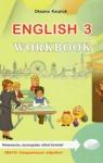 ГДЗ Англійська мова 3 клас О.Д. Карп'юк (2014 рік) Робочий зошит