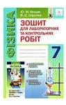 ГДЗ Фізика 7 клас Ю.М. Мишак / В.Д. Сиротюк 2015 Зошит для лабораторних та контрольних робіт