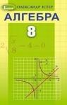 ГДЗ Алгебра 8 клас О. С. Істер (2021 рік)