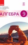 ГДЗ Алгебра 9 клас Н.С. Прокопенко, Ю.О. Захарійченко, Н.Л. Кінащук (2017 рік)