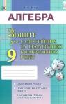 ГДЗ Алгебра 9 клас О.С. Істер 2017 Зошит для самостійних та контрольних робіт