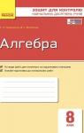 ГДЗ Алгебра 8 клас Т. Л. Корнієнко, В. І. Фіготіна (2016 рік) Зошит для контролю знань