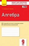 ГДЗ Алгебра 9 клас Т. Л. Корнієнко, В. І. Фіготіна (2017 рік) Зошит для контролю