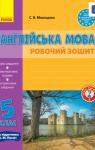 ГДЗ Англійська мова 5 клас С. В. Мясоєдова (2019 рік) Робочий зошит