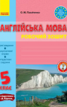 ГДЗ Англійська мова 5 клас О. М. Павліченко (2019 рік) Робочий зошит