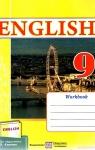 ГДЗ Англійська мова 9 клас О. Я. Косован (2019 рік) Робочий зошит