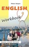 ГДЗ Англійська мова 9 клас О. Д. Карп'юк (2017 рік) Робочий зошит