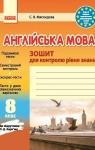 ГДЗ Англійська мова 8 клас С. В. Мясоєдова (2016 рік) Зошит для контролю знань