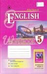 ГДЗ Англiйська мова 5 клас А. М. Несвіт 2013 Робочий зошит